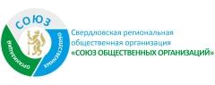 Свердловская региональная общественная организация «Союз общественных организаций»
