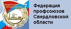 Федерация профсоюзов Свердловской области