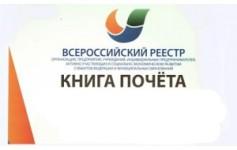 Всероссийский Реестр