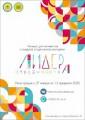Стартовал прием заявок на конкурс «Лидер студенчества УрГАУ – 2020»
