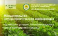В УрГАУ пройдет международный форум, посвященный научному обеспечению АПК